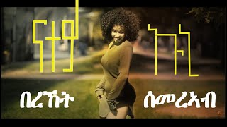 MosobnaBereket Semereab | Natey Kuni ናተይ ኩኒ New Eritrean Music 2018