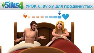 The Sims 4 Академия: Характер - Урок 6 - Ву-ху для продвинутых
