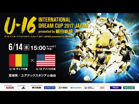 U-16ギニア代表 vs U-16アメリカ代表フルマッチ[U-16 INTERNATIONAL DREAM CUP 2017 JAPAN presented by 朝日新聞]