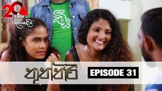 Thuththiri Sirasa TV 24th July 2018 Ep 31 [HD] Thumbnail