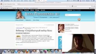 Отзыв Кирилла Лейциховича об Анне Тимошенко (партнерские программы)