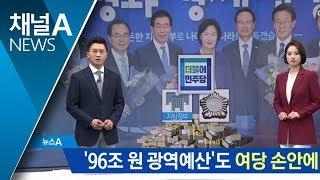 지방선거 압승 여당 '96조 원 광역예산'도 손안에 thumbnail