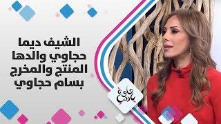 الشيف ديما حجاوي - والدها المنتج والمخرج بسام حجاوي