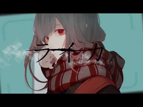 ▶︎ライカ(yamada) / めありー Cover