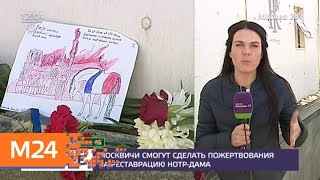 Смотреть видео Москвичи смогут сделать пожертвования на реставрацию Нотр-Дама - Москва 24 онлайн