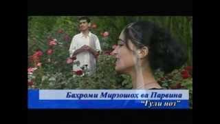 """Бахроми Мирзошох ва Парвина """"Гули ноз"""""""