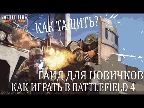 Battlefield 1 Все для игры Battlefield 5, коды, читы