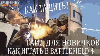 Як грати в Battlefield 4? Гайд для новачків. Навчання.
