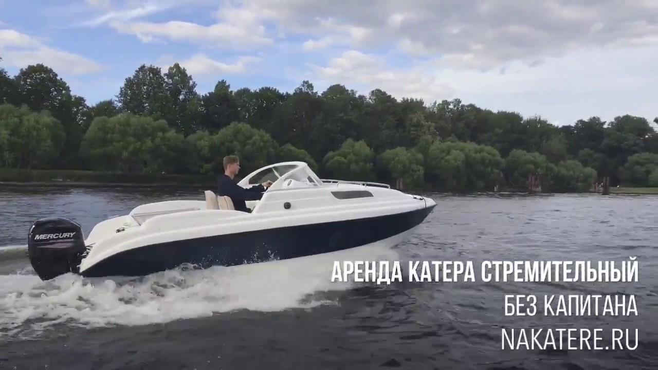 аренда катера москва без шкипера