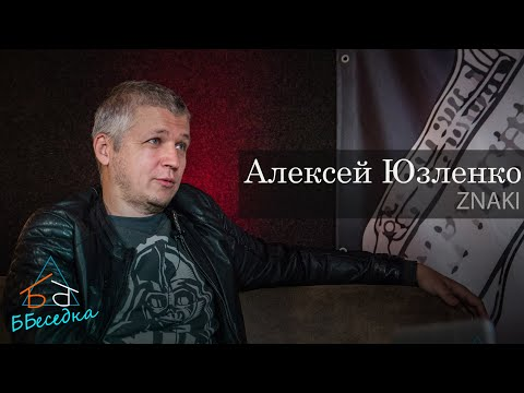 Алексей Юзленко: хочется быть бандерлогом, а приходится быть Каа | ББеседка #39