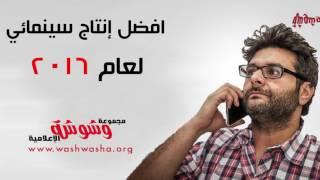 بالفيديو.. رسالة وليد منصور لـ'وشوشة' وجمهوره بعد فوزه بأفضل إنتاج سينمائي