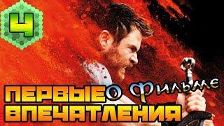 Тор 3: Рагнарёк - Thor: Ragnarok. (2017) [Первые впечатления о фильме]
