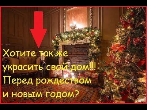 Рождество,Новый год. декор для украшения дома и офиса