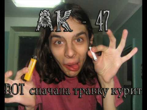 Ак 47 непизди о лукина