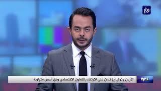 مباحثات اقتصادية أردنية تركية - (26-12-2018)