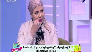 لقاء خاص مع الدكتورة مروة رحاب وحديث هام عن كيفية التخلص من حب الشباب و