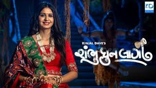 Kinjal Dave - Shambhu Dhun Lagi - KD Digital