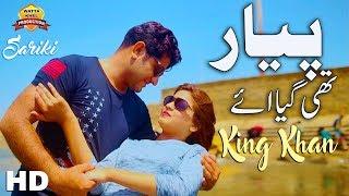 Piyar Thi Gaye | Singer King Khan | Latest saraiki Punjabi Song 2019