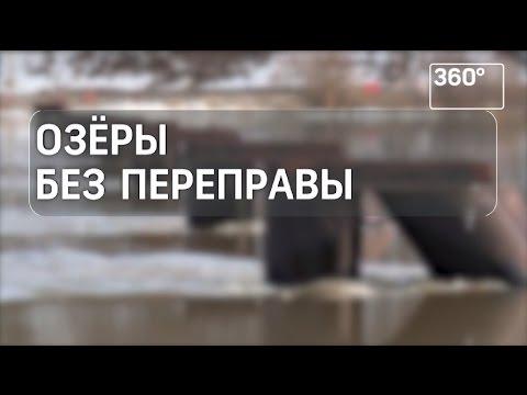 знакомства г озеры московской области