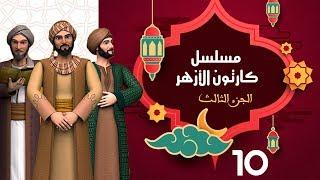 مسلسل كارتون الأزهر جـ3 الحلقة العاشره
