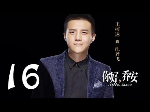 你好乔安 第16集  预告(戚薇,王晓晨领衔主演)