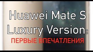 Huawei Mate S: первые впечатления