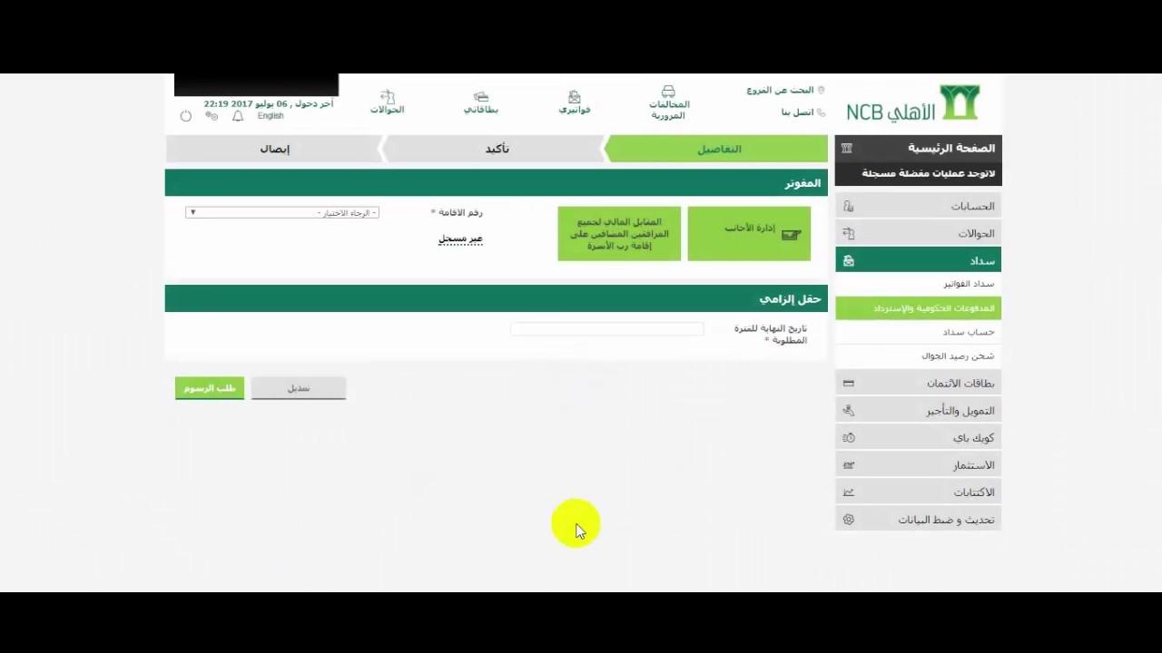 حسب رسوم الوافدين وشرح طريقه سداد رسوم المرافقين والتابعين بالمملكة العربية السعودية Youtube