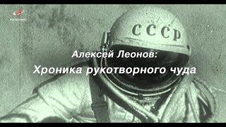 Алексей Леонов: Хроника рукотворного чуда