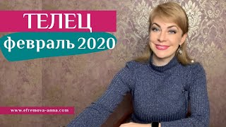 ТЕЛЕЦ февраль 2020: таро прогноз Анны Ефремовой /TAURUS february 2020: horoscope & tarot forecast