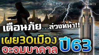 เตรียมรับมือ!!! ภัยพิบัติครั้งใหญ่ ธรรมชาติทวงคืน 30เมือง จะจมอยู่ใต้บาล ปี63