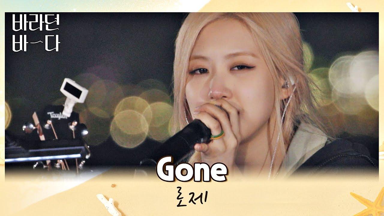 Download 존중하며 버티기 성공💕 관객 앞에서 처음 부르는 로제(ROSÉ)의 〈Gone〉♬ 바라던 바다 (sea of hope) 6회 | JTBC 210803 방송