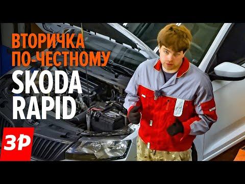 Шкода Рапид на вторичке: как не купить хлам? / Skoda Rapid б/у - все проблемы подержанных машин
