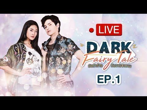 Live Love Books Love Series เรื่อง Dark Fairy Tale ยัยตัวร้ายกับนายซาตาน EP.1