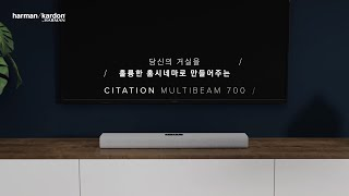 [하만카돈] 하만카돈 CITATION 멀티빔 700 사…