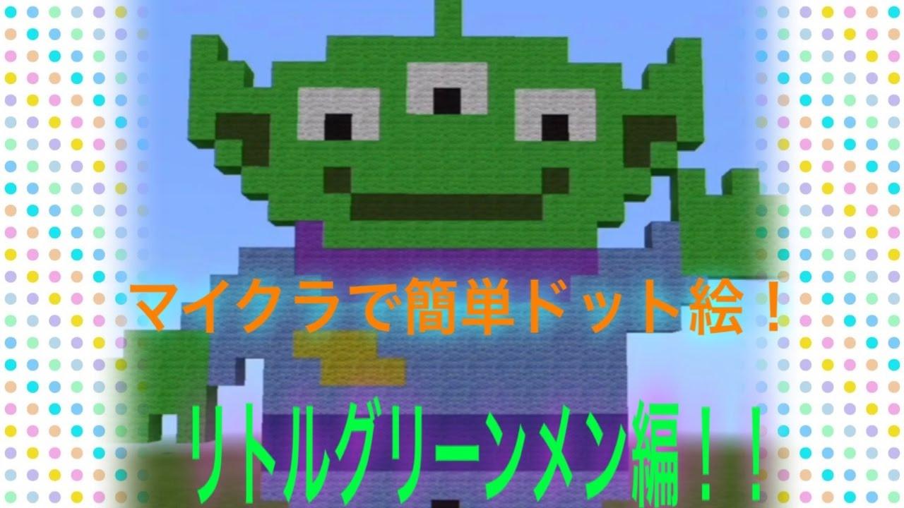 【マインクラフト】のこちゃんの簡単ドット絵の作り方!第3回リトルグリーンメン編!