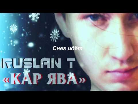 Татарские песни: слушать или скачать в MP3 бесплатно