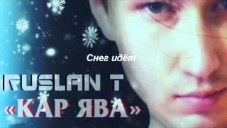 Руслан Трапезников - Кар ява, татарские клипы, песни, татарская дискотека.mp4