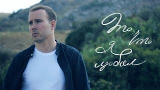 Павел Левин — То, что я любил (премьера клипа)