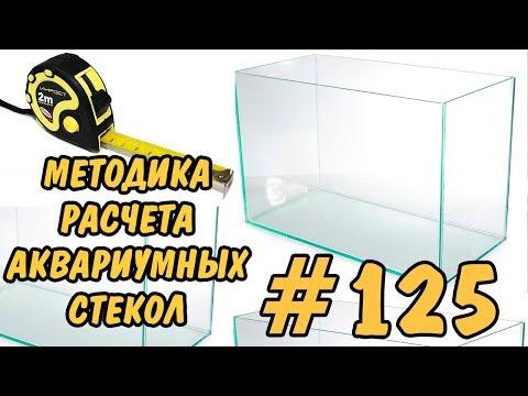 Как рассчитать литры в аквариуме