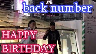 ITBOYSさんが横浜駅西口でback numberさんのHAPPY BIRTHDAYを歌っていま...