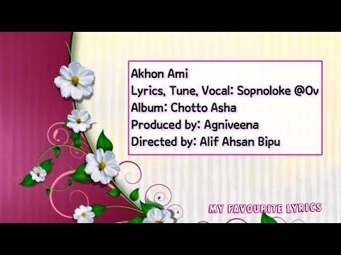 Akhon Ami Onek Valo Full Lyrical Songs
