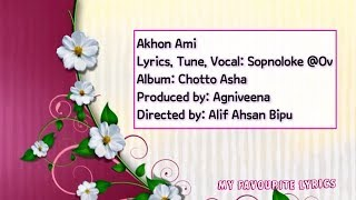 Akhon Ami Onek Valo Full Lyrical Songs
