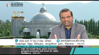 Bethesda's 25th Anniversary (Tamil) | Jesus Calls Special