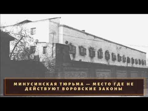 Минусинск - место где не действует власть воров в законе