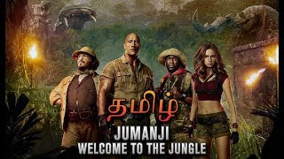 Jumanji welcome to the jungle (2017) (தமிழ்) Concept and Preview Revealed