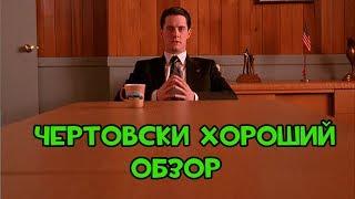 ТВИН ПИКС - ШЕДЕВР. МНЕНИЕ