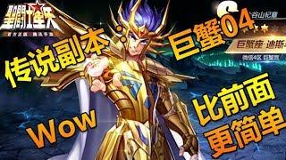 圣斗士星矢 传说副本 巨蟹第四关