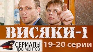 Сериал Висяки 1 сезон 19,20 серия / Дело №10 «Принадлежит России» (сериалы про ментов)