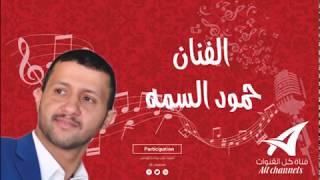 ممشوق القوام للفنان حمود السمه