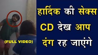 Hardik Patel का सेक्स Video हुआ Viral | Exclusive Footage